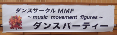 2016.10.10MMFparty