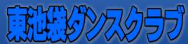 ���r�܃_���X�N���u
