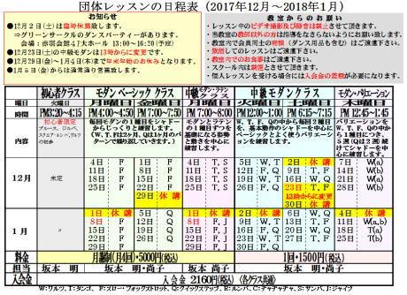 団体レッスンの日程表(12月&1月)