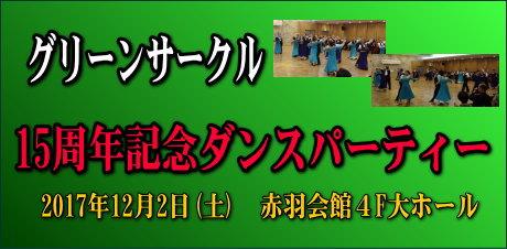 12/2はグリーンのダンスパーティー