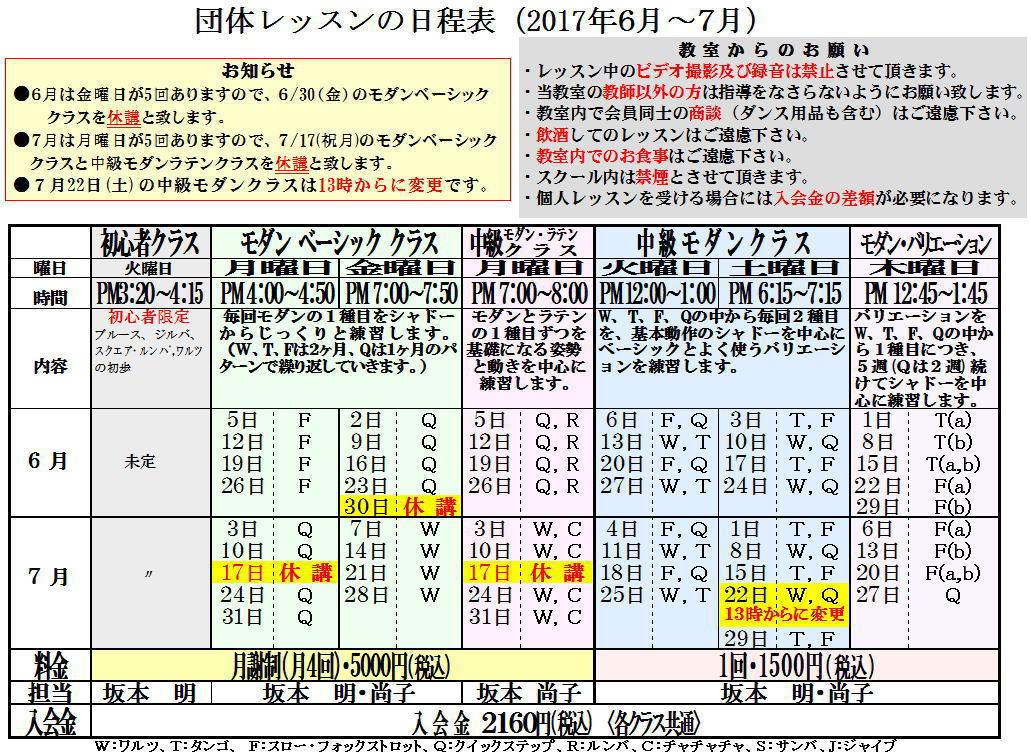 団体レッスン日程表(6−7月)