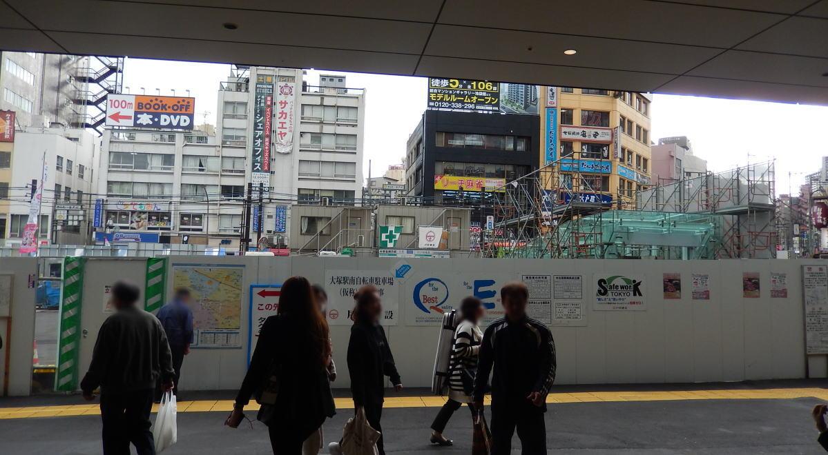 大塚駅南口が変わってた
