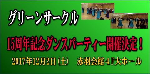 グリーンサークル15周年記念ダンスパーティー