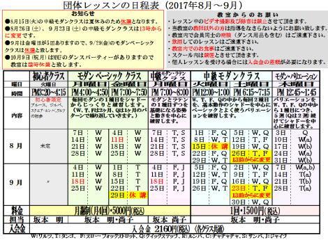 団体レッスン日程表(8-9月)