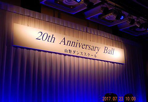 山野DS 20th Anniversary Ball