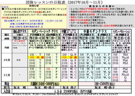 団体レッスン日程表(10月-11月)