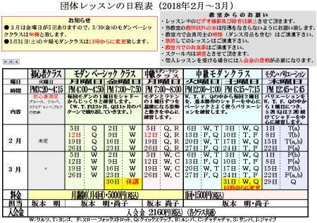 団体レッスン日程表(2月〜3月)