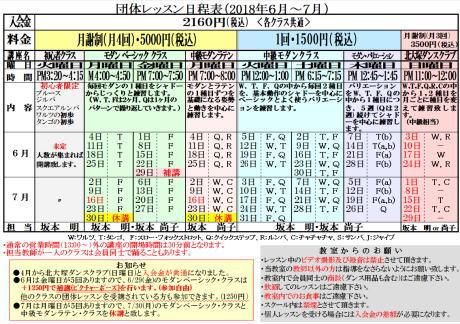 団体レッスン日程表(6〜7月)